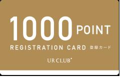 新規入会カード