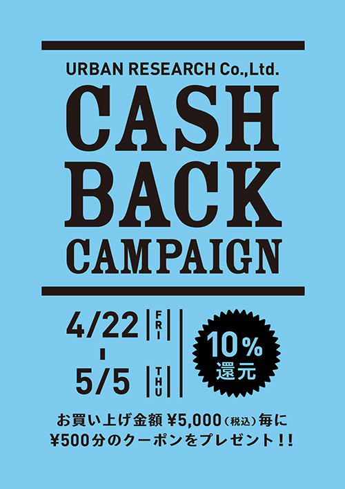 還元率10%!キャッシュバックキャンペーン開催