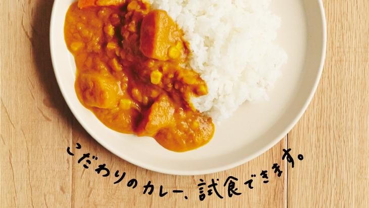 TINY GARDEN FOODS オリジナルカレー<br />夏のカレー大試食会