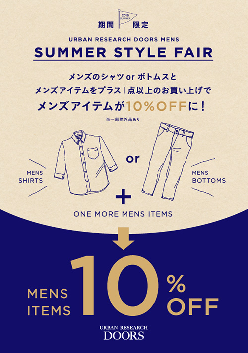 URABN RESEARCH DOORS MEN <br />期間限定 SUMMER STYLE FAIR 開催