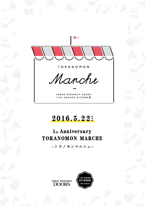 【5月22日開催】1st Anniversary <br />TORANOMON MAECHE (トラノモンマルシェ)