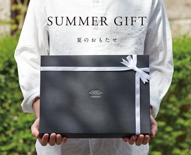 大切な人へ贈る夏のおもたせ SUMMER GIFT FAIR