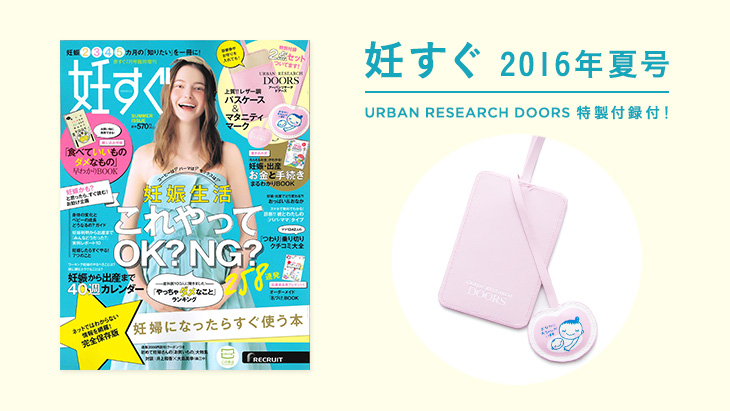 妊すぐ夏号掲載 <br />URBAN RESEARCH DOORSと送るFamily Life