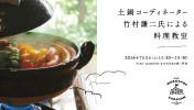 土鍋料理教室