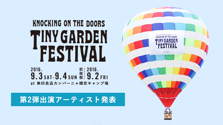 KNOCKING ON THE DOORS<br /> TINY GARDEN FESTIVAL 第2弾 アーティスト発表!&#038;コンテンツPICK UP!!