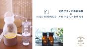 160721_kusu_top