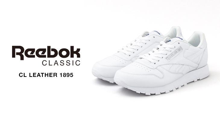 Reebokのランニングカテゴリーを支え続けた<br />「CL Leather 2016AWモデル」限定店舗で販売