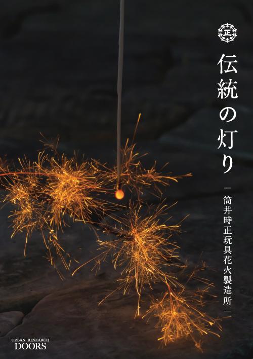 伝統の灯り -筒井時正玩具花火製造所-