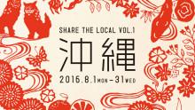 160727_okinawa_thumb