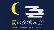 160808_doors_yu_suzumi_thumb