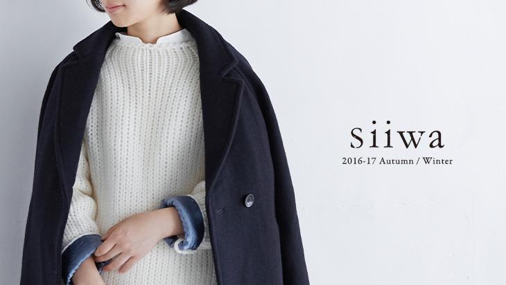 siiwa 2016-17 Autumn / Winter