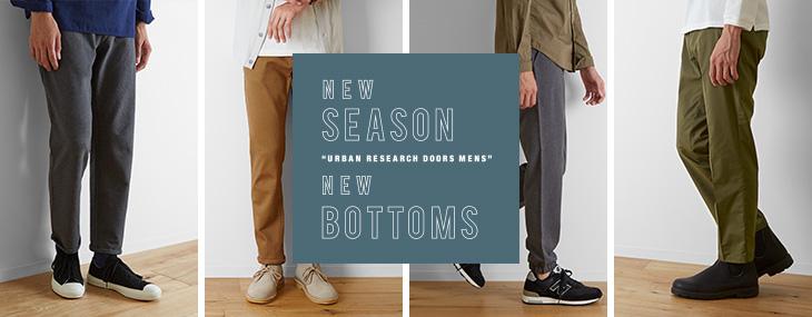 "MEN&#8217;S おすすめ新作ボトムス<br />""New Season New Bottoms"""