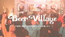 160822_beer_top