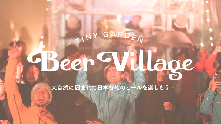 今年のTINY GARDEN FESTIVALに<br />BEER VILLAGEが出現!!