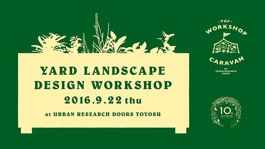 【9月22日開催】YARD LANDSCAPE DESIGNによる植栽ワークショップ <br />at ららぽーと豊洲店