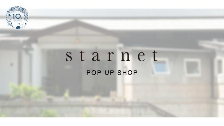 【ららぽーと豊洲店】<br />starnet POP UP SHOP開催のお知らせ