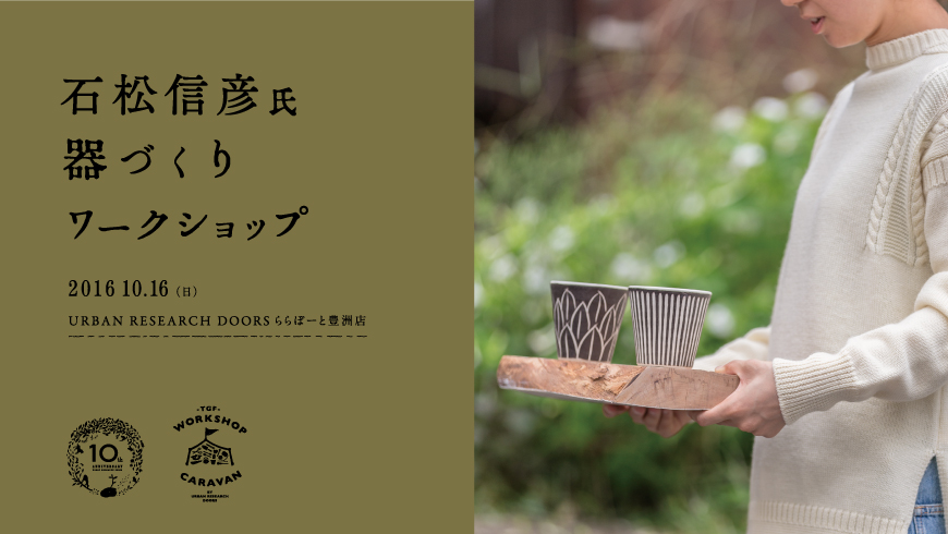 【10月16日開催】器づくりワークショップ at ららぽーと豊洲店