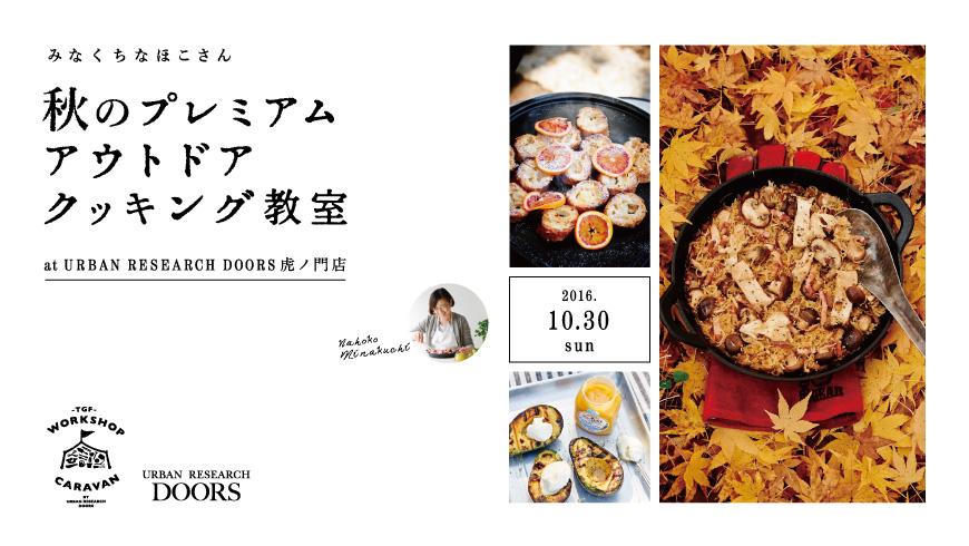 【10月30日開催】秋のプレミアムアウトドアクッキング教室 at 虎ノ門店