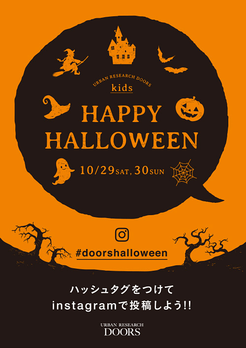 URBAN RESEARCH DOORS KIDS <br />happy halloween campaign&Instagramフォトコンテスト開催