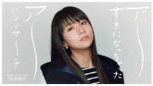 アーバンリサーチ CM 木村文乃さんビジュアル