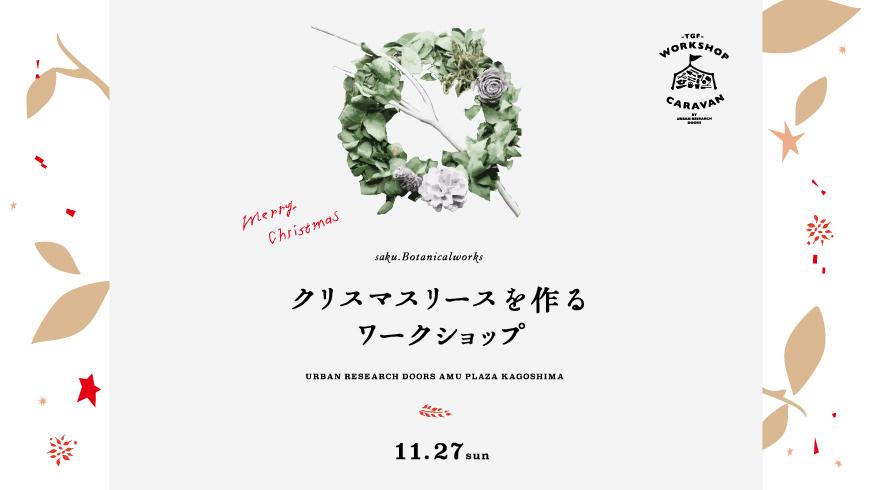 【11月27日開催】クリスマスリースを作るワークショップ <br />at アミュプラザ鹿児島店