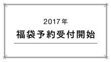2017年 福袋予約 サムネイル