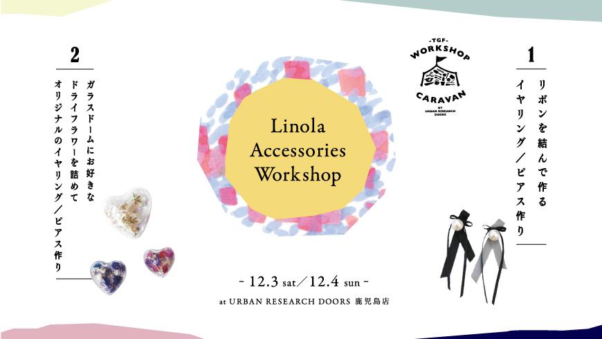 【12月3・4日開催】Linola アクセサリー作りワークショップ <br />at アミュプラザ鹿児島店
