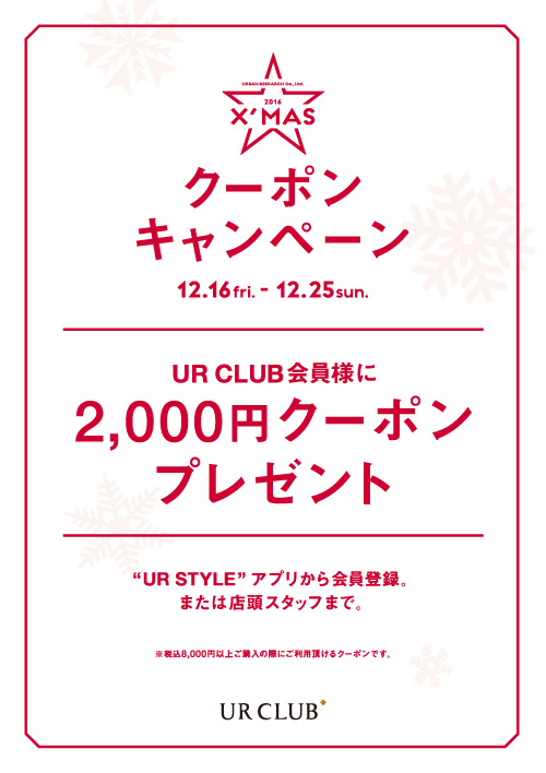 【UR CLUB会員様限定】X'masクーポンキャンペーン開催