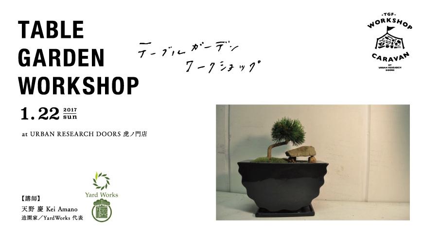 【1月22日開催】テーブルガーデンワークショップ at 虎ノ門店