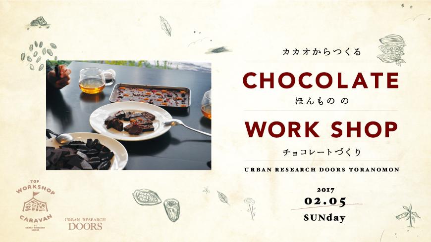 【2月5日開催】ホンモノのチョコレート作りワークショップ2017 at 虎ノ門店