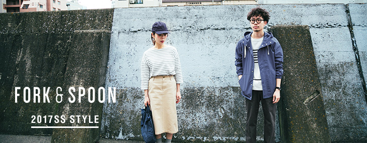 """ONLINE STOREにて<br />""""FORK&#038;SPOON 2017SS STYLE""""が更新"""