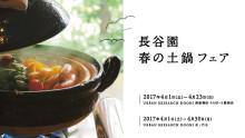 長谷園 春の土鍋フェア
