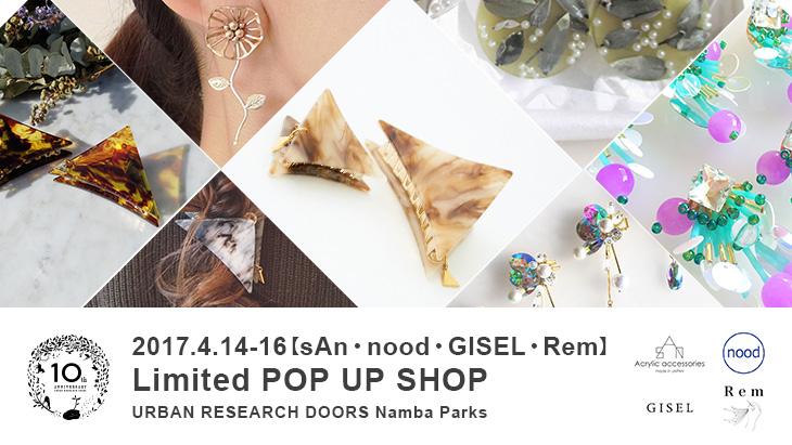 なんばパークス店10th Anniversary <br />2017.04.14〜16【sAn・nood・GISEL・Rem】Limited POP UP SHOP
