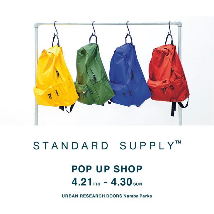 """4月21日(金)〜 """"STANDARD SUPPLY""""POP UPイベントを<br />なんばパークス店にて開催"""