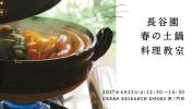 春の長谷園 土鍋ワークショップ