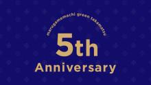 丸亀町グリーン高松店 5周年