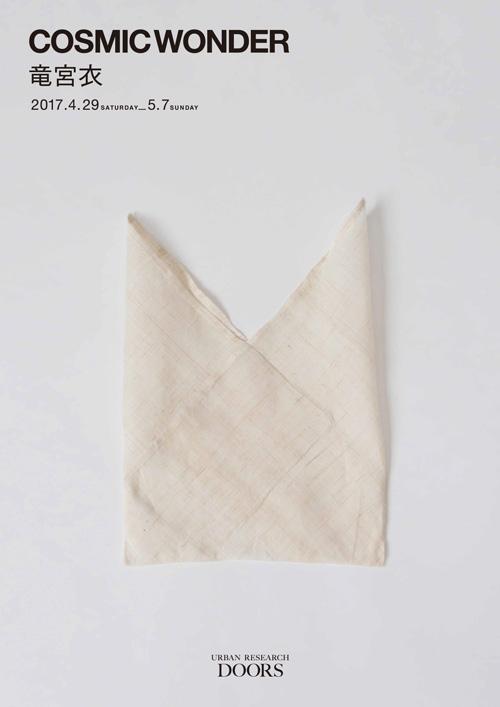 【南船場店】COSMIC WONDER「竜宮衣」展