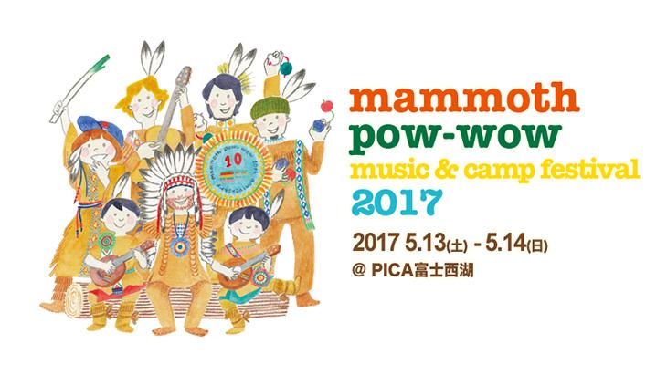 URBAN RESEARCH DOORSが<br />マンモス・パウワウ ミュージック&キャンプフェスティバル 2017に出展!!