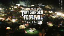 TINY GARDEN FESTIVAL