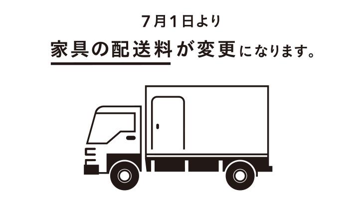 家具の配送料金・内容一部変更のお知らせ