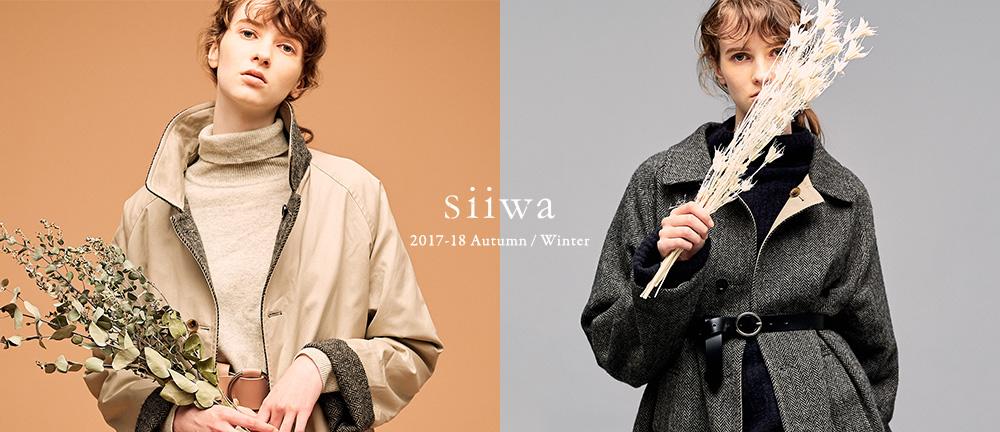 siiwa 2017 A/W