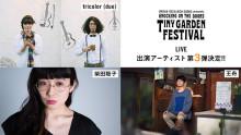 TINY GARDEN FESTIVAL 2017!! 第3弾アーティスト発表!!
