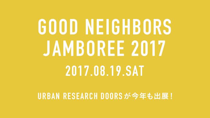 8月19日(土)開催 GOOD NEIGHBORS JAMBOREEに<br />URBAN RESEARCH DOORSが出展!