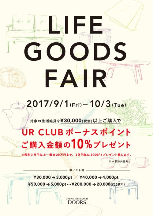9月1日(金)〜10月3日(火)開催 LIFE GOODS FAIR