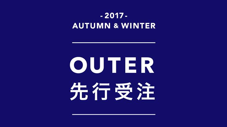 2017 AUTUMN & WINTER 先行受注会を開催