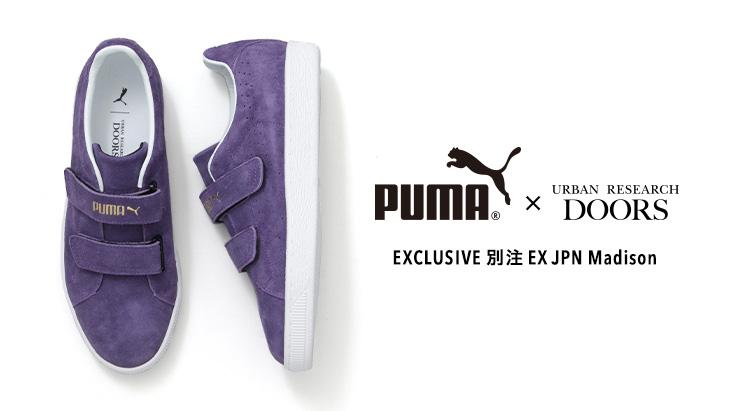 PUMA × URBAN RESEARCH DOORS<br />「別注EX JPN Madison」エクスクルーシブモデルが登場