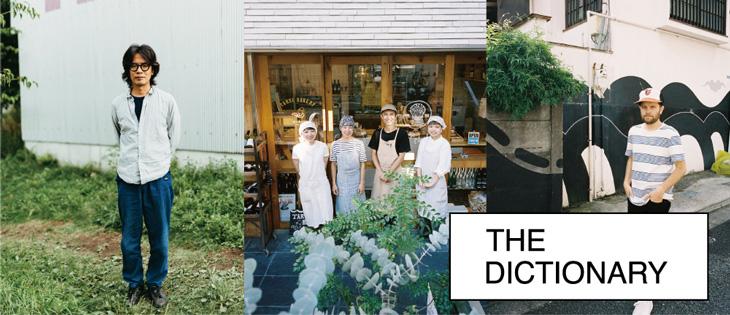 WEBカタログ「THE DICTIONARY」第一弾公開!