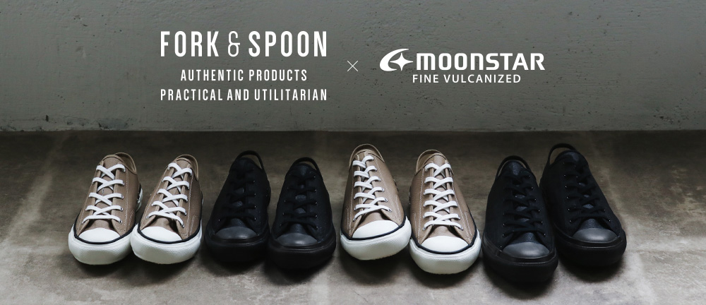 FORK&SPOON × MOONSTAR 別注スニーカー