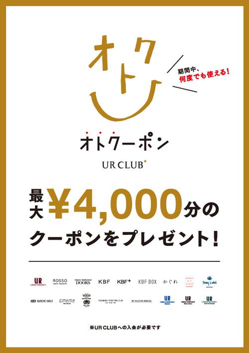 10月13日(金)より開催!<br />UR CLUB会員様限定『オトクーポン』キャンペーン