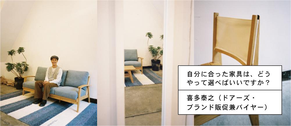 自分に合った家具は、どうやって選べばいいですか?
